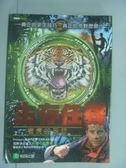 【書寶二手書T8/翻譯小說_IGO】生存任務-老虎的足跡_貝爾.吉羅斯