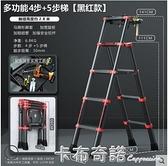 伸縮梯子家用人字梯多功能室內便攜五步梯鋁合金摺疊伸縮升降樓梯
