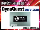 【DynaQuest】DNV-228汽車用衛星導航.業界效能第一高,觸控回饋最靈敏