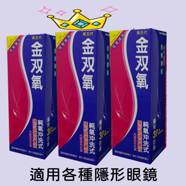 金雙氧隱形眼鏡保養液-6瓶免運特惠價