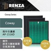 【南紡購物中心】RENZA濾網 適用Coway AP-1516D 綠净力噴射循環空氣清净機 HEPA活性碳 濾芯 耗材