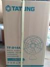 免運 TATUNG 14吋元祖桌扇TF-D14A 顏色:黑色【99011993】桌扇 電風扇 風扇 涼風扇 《八八八e網購
