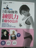 【書寶二手書T8/美容_YGR】1張瑜伽墊練肌力成功瘦50公斤_金皗原