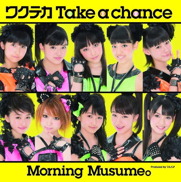 早安少女組 開心緊張 Take a chance 初回3  CD附DVD (音樂影片購)