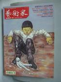【書寶二手書T8/雜誌期刊_XCV】藝術家_448期_當藝術與土地對話專輯