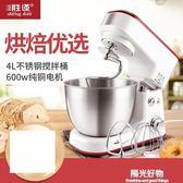 攪拌器和面機家用商用多功能廚師機全自動小型攪拌揉面機打蛋器 220vigo陽光好物