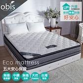 【obis】Genie四線護邊蜂巢獨立筒床墊雙人5*6.2尺