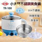 小太陽 1.0L不鏽鋼美食鍋TR-100 藍色