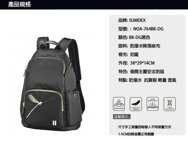SUMDEX   NOA-764BK-DG輕簡防盜後開後背包黑色(蜻蜓版)