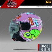 [中壢安信]Nikko TU-505 彩繪 #4 海底世界 粉色 兒童 半罩 安全帽 TU505 附抗UV鏡片 內襯可拆洗