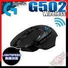 [ PCPARTY ] 羅技 Logitech G502 LIGHTSPEED Wireless 無線遊戲滑鼠 910-005570