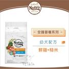 Nutro美士〔幼犬配方,鮮雞+糙米,5磅,美國製〕