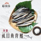 【菊頌坊】薄鹽虱目魚背鰭x3包(600g/包) 真空包裝