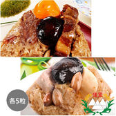 【佳宜】 北部粽5粒(180g/粒)+素菇粽5粒(180g/粒)