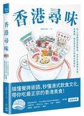 香港尋味:吃一口蛋撻奶茶菠蘿油,在百年老舖與冰室、茶餐廳,遇見港食文化的過去..