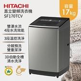 【2/28前原廠好禮贈+24期0利率+基本安裝】HITACHI 日立 17公斤 直立變頻洗衣機 SF170TCV 公司貨