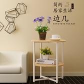 邊幾現代簡約小茶幾移動角幾沙發邊桌邊櫃床頭桌置物架北歐小圓桌 LX  曼慕