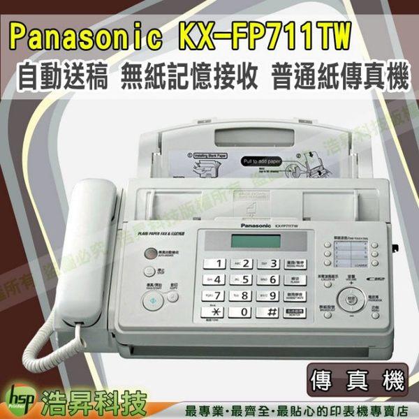 國際牌 Panasonic KX-FP711TW 熱轉寫式普通紙傳真機