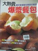 【書寶二手書T1/餐飲_JWF】大熱賣爆漿餐包_陳明裡