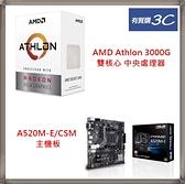 【主機板+CPU】 華碩 ASUS PRIME-A520M-E/CSM 主機板 + AMD Athlon 3000G 雙核心 中央處理器