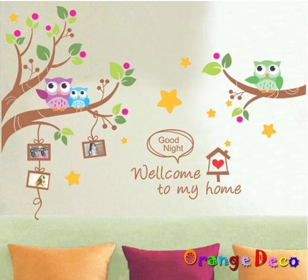 壁貼【橘果設計】貓頭鷹家族 DIY組合壁貼 牆貼 壁紙 壁貼 室內設計 裝潢 壁貼