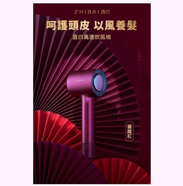 吹風機 ZHIBAI直白 極速乾智慧款溫控負離子 高轉速吹風機 快速出貨