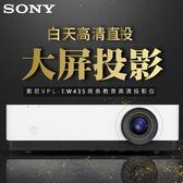迷你投影儀 Sony索尼投影儀VPL-EW435家用投影機高清1080P商務辦公培訓無線wifi 免運 Igo