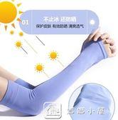 男女夏季冰爽袖戶外開車運動 高彈防曬手臂套防紫外線手套 中秋節下殺
