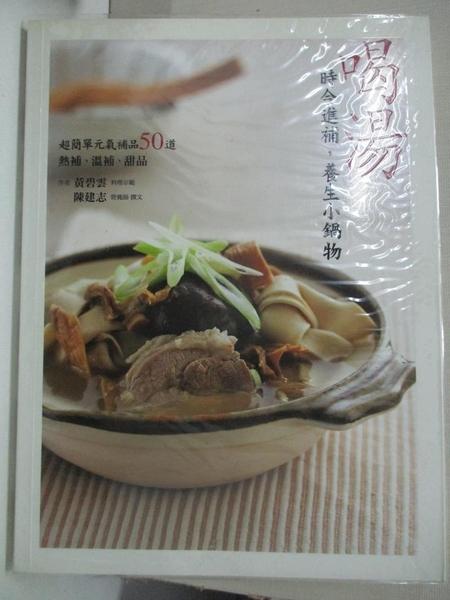 【書寶二手書T4/養生_EBB】喝湯-時令進補,養生小鍋物_黃碧雲