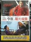 挖寶二手片-0B05-626-正版DVD-電影【今夜 陽光燦爛】-伊莎貝拉拉貢妮絲 艾娃葛莉艾可(直購價)