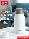 保溫壺 富光不銹鋼保溫壺大容量熱水壺便攜保溫水壺家用小型保溫熱水瓶 米家WJ
