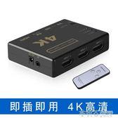 HDMI切換器2 3進1出 hdmi分配器三進一出高清電視視頻分頻屏器 茱莉亞嚴選