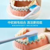 戴牙套專用牙刷軟毛 兒童牙齒帶箍牙整正畸矯正成人正崎U型