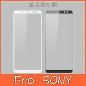 SONY XZ3 L3 XZ2 Premium XA2 Ultra XA2+ L2 XA1 XZ1 滿版玻璃貼 滿版鋼化膜 螢幕保護貼 9H鋼化玻璃貼