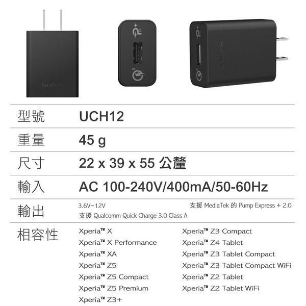 ▼【神腦貨 盒裝】Sony UCH12W 原廠快速充電組/旅充頭+傳輸線/快充 Xperia Z3 Plus Z5 Premium Z4 Tablet Compact