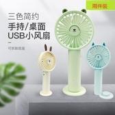 usb手持小風扇USB風扇手持充電大風力訂製創意學生便攜簡約桌面卡通小風扇