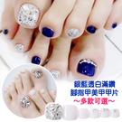 【J系列】銀藍透白滿鑽腳指甲美甲甲片 假指甲貼片(24入/盒)