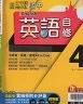 二手書R2YB109年2月四版二刷《翰林版 國中 新無敵自修 英語 4》佳音/翰