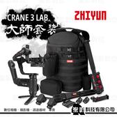 智雲 Zhiyun Crane 3 LAB 雲鶴3 三軸穩定器《大師套裝》正成公司貨