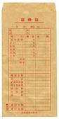 《☆享亮商城☆》5013P 薪俸袋-袋裝(50入)   美加美