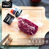 【米特先生】美國濕式天然酵素熟成Choice嫩肩里肌牛排(200公克/片/包)