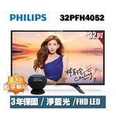 ★送藍芽喇叭★PHILIPS飛利浦 32吋FHD LED液晶顯示器+視訊盒 32PFH4052