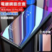 HUAWEI 華為 Mate 20 Pro 20X 支架 電鍍 鏡面皮套 手機殼 免翻蓋接聽 喚醒 保護殼 保護套