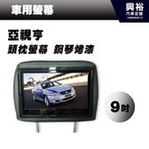 【亞視亨 】ASIASONIC 9吋車用頭枕液晶螢幕頭枕TV (單顆)