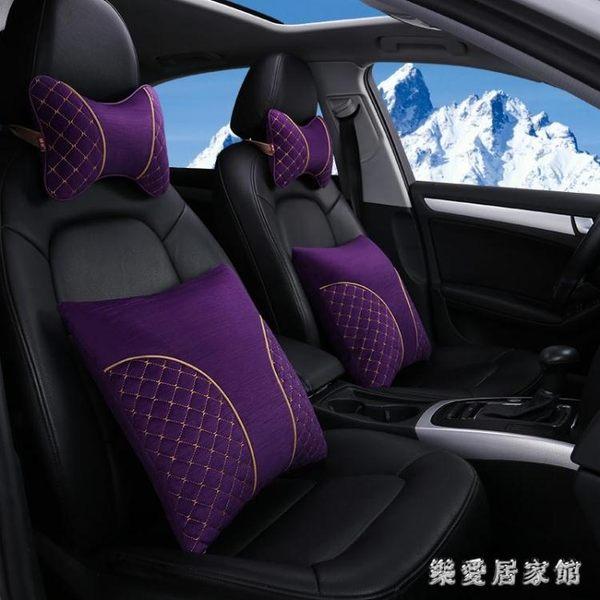 汽車內車上用品靠墊頭枕頸枕車載靠枕小車枕頭車用抱枕四件套一對 QG26608『樂愛居家館』