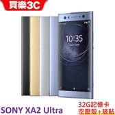 SONY XA2 Ultra 手機 【送 32G記憶卡+空壓殼+玻璃保護貼】 24期0利率 SONY H4233