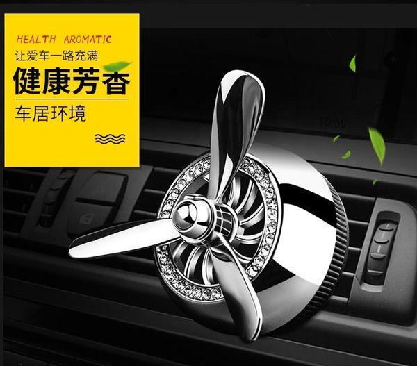 二號三號汽車香水車載出風口風扇香水車內空調香薰裝飾品    蜜拉貝爾
