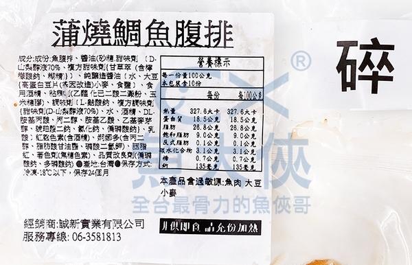 1H1B【魚大俠】FH288蒲燒NG鯛魚腹排(1kg/包)#蒲燒鯛魚NG