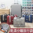 【艾肯居家生活館】台灣現貨 乾濕分離旅行...