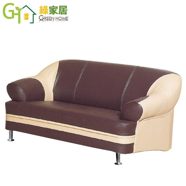 【綠家居】艾米奇 雙人座皮革沙發(三色可選)